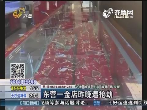 东营一金店7日晚遭抢劫 近百万黄金两分钟内被洗劫一空