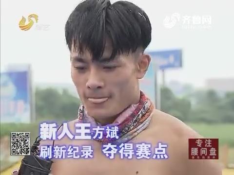 快乐向前冲:周瑞VS方斌 新人王方斌刷新纪录夺得赛点