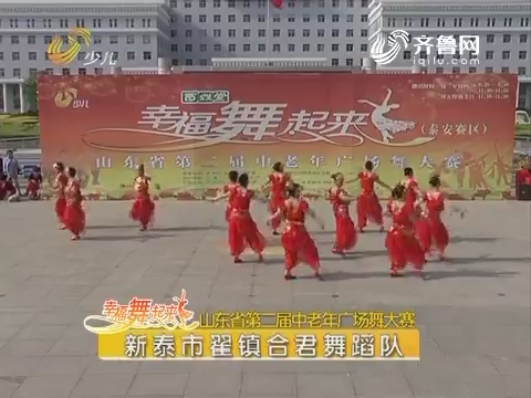 20161109《幸福舞起来》:山东省第二届中老年广场舞大赛-泰安站晋级赛优秀队伍展播