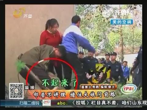 淄博:邻居不讲理 堵住大娘门前路