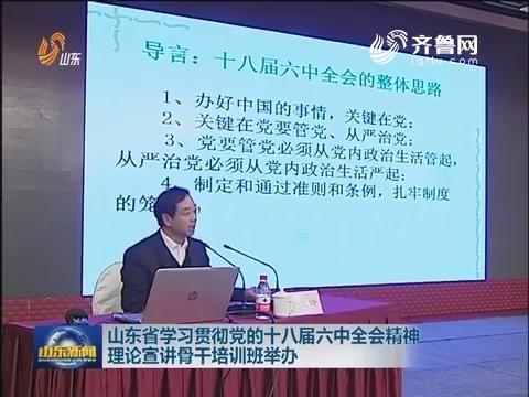 山东省学习贯彻党的十八届六中全会精神理论宣讲骨干培训班举办