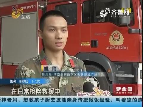 消防日 消防员诉说真心话
