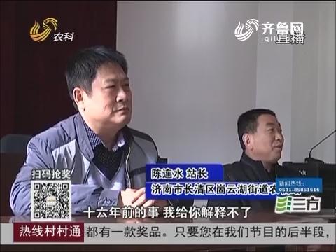 """【长清""""违章房""""追踪】崮云湖农机站:我们现在只负责拆迁"""