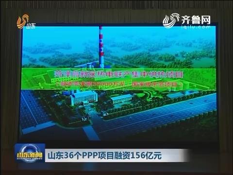 山东36个ppp项目融资156亿元