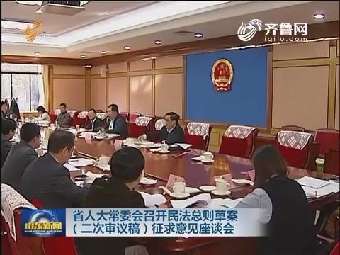 山东省人大常委会召开民法总则草案(二次审议稿)征求意见座谈会