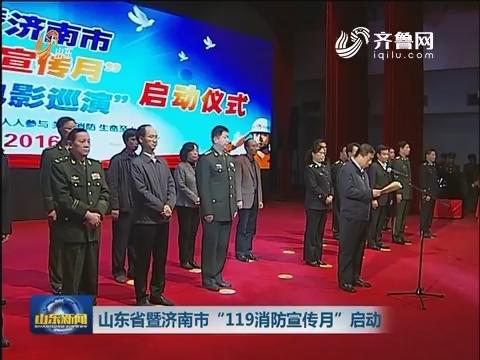 """山东省暨济南市""""119消防宣传月""""启动"""