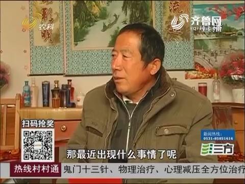 """【热线调解员】冠县:三十年不动地被人""""动""""了"""