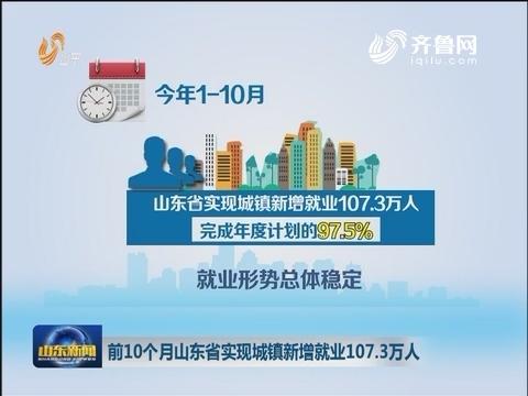 前10个月山东省实现城镇新增就业107.3万人