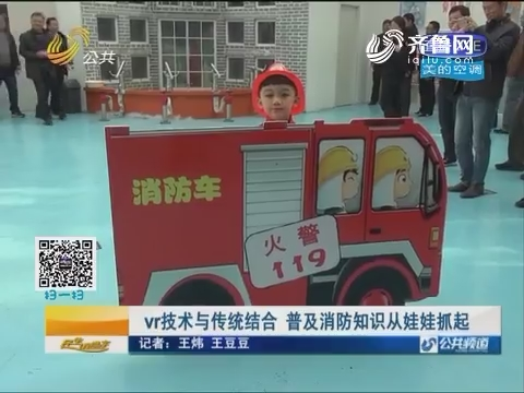 济南:VR技术与传统结合 普及消防知识从娃娃抓起