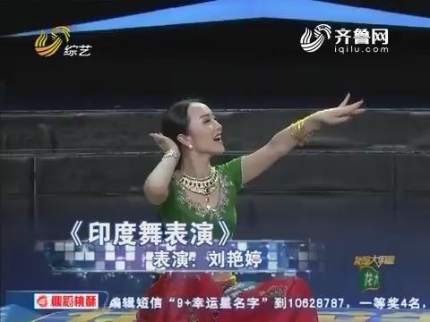 我是大明星:刘艳婷热辣演绎印度舞 评委老师大饱眼福心花怒放