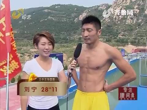 快乐向前冲:王中王争霸赛 刘宁跑出28秒11的成绩