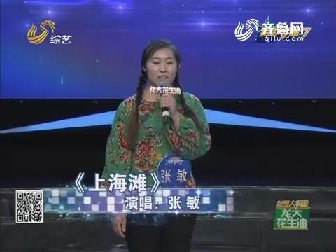我是大明星:菏泽妹子张敏演唱《上海滩》成功晋级
