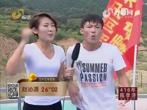 快乐向前冲:王中王争霸赛 赵沁源跑出26秒02的成绩