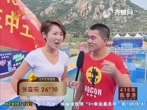 20161109《快乐向前冲》:2016王中王争霸赛 鸣锣开战