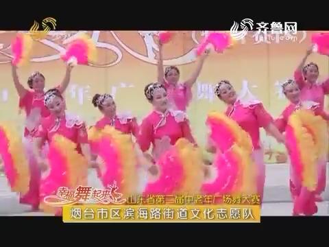 20161110《幸福舞起来》:山东省第二届中老年广场舞大赛-烟台站晋级赛优秀队伍展播