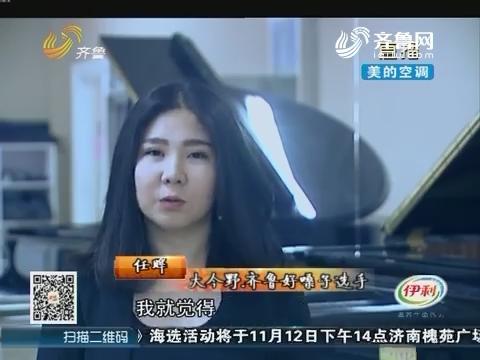 淄博:从小爱唱歌 毕业后当了音乐老师