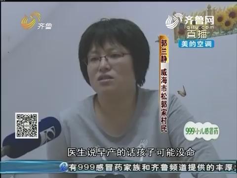 威海:励志!残疾妈妈的小心愿和大梦想