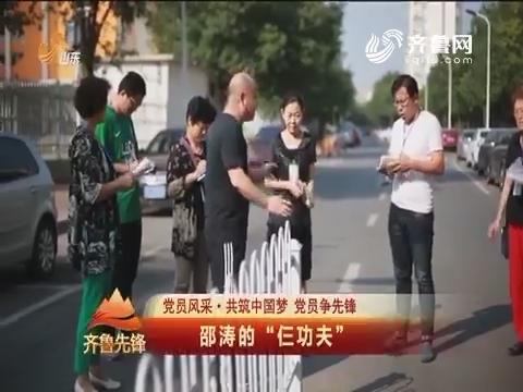"""20161110《齐鲁先锋》:党员风采·共筑中国梦 党员争先锋 邵涛的""""仨功夫"""""""