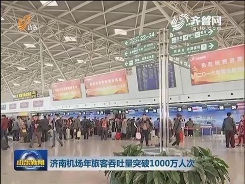 济南机场年旅客吞吐量突破1000万人次