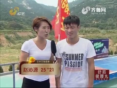 快乐向前冲:王中王争霸赛 赵沁源跑出25秒21的成绩