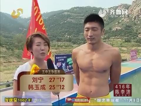 快乐向前冲:王中王争霸赛 刘宁跑出27秒17的成绩