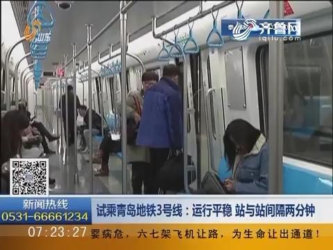 试乘青岛地铁3号线:运行平稳 站与站间隔两分钟