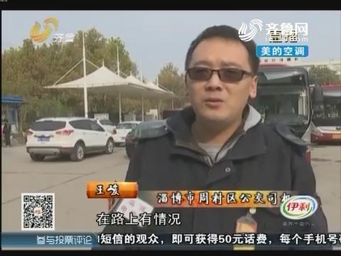 淄博:伸出援手 公交司机来灭火