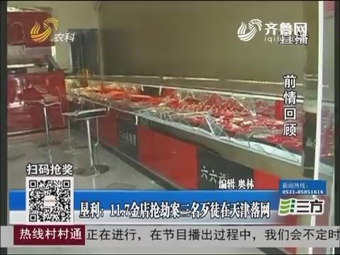 垦利:11.7金店抢劫案三名歹徒在天津落网