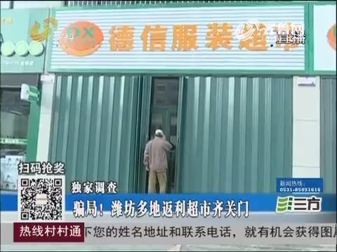 【独家调查】骗局!潍坊多地返利超市齐关门