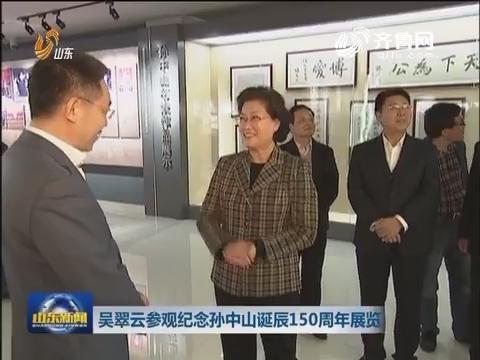 吴翠云参观纪念孙中山诞辰150周年展览