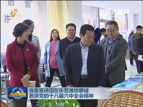 山东省委宣讲团在东营潍坊聊城宣讲党的十八届六中全会精神