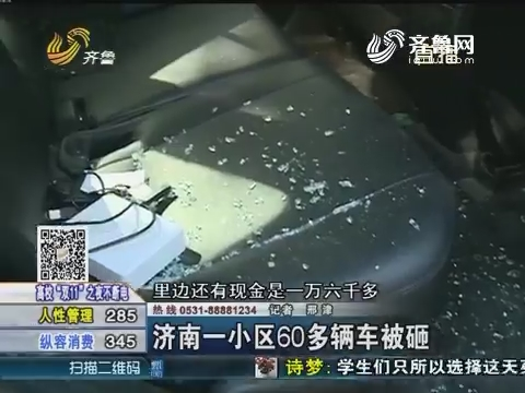 济南一小区60多辆车被砸