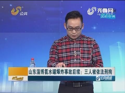 山东淄博氨水罐爆炸事故后续:三人被依法刑拘