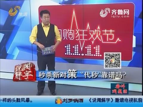 """20161111""""策"""":双十一 天猫交易额52秒破10亿"""