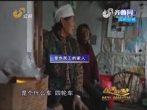 淄博:惨痛教训 车辆坠落致农民工6死6伤
