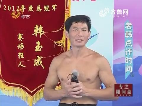 快乐向前冲:刘宁超越自我再次提升一秒 不断在比赛中提升自我