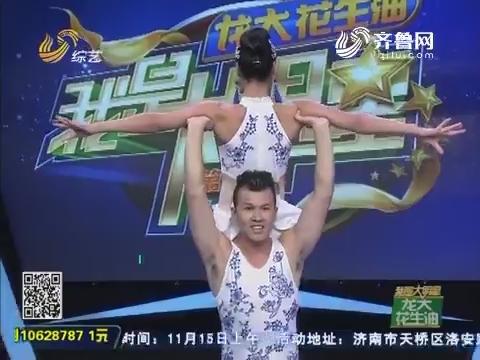我是大明星:云之恋组合表演《青花之恋》精彩绝伦的杂技表演