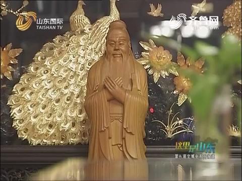20161111《这里是山东》:弘儒有新风——宠萌风 这样的文创产品你喜欢吗?