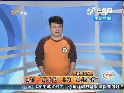 """么哥秀:双十一""""剁手党""""上演""""疯狂抢购"""""""
