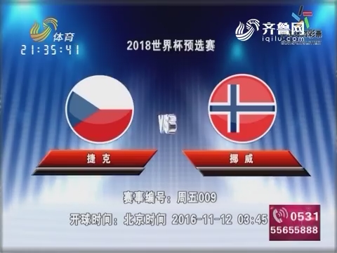 20161111《天天体彩》:捷克VS挪威