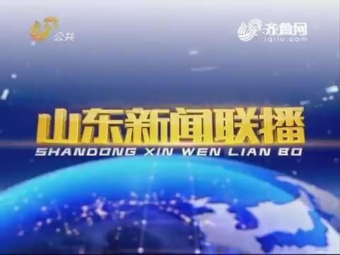 2016年11月12日山东新闻联播完整版