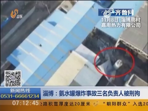 淄博:氨水罐爆炸事故三名负责人被刑拘
