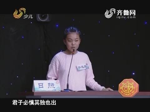 20161112《国学小名士》:山东省复赛个人赛第二场