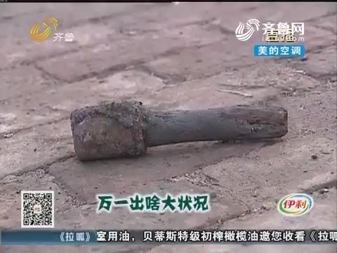 滨州:蹊跷 捡垃圾翻出手榴弹