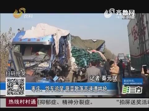 枣庄:货车追尾 蔬菜散落高速遭哄抢