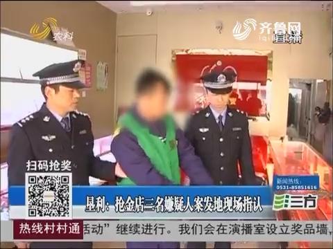 垦利:抢金店三名嫌疑人案发地现场指认