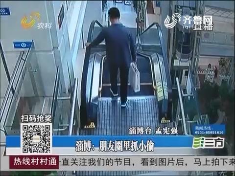 淄博:朋友圈里抓小偷