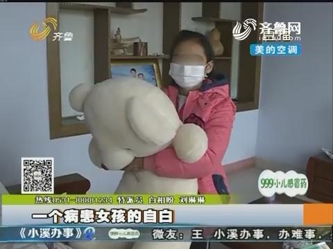 新泰:一个病患女孩的自白