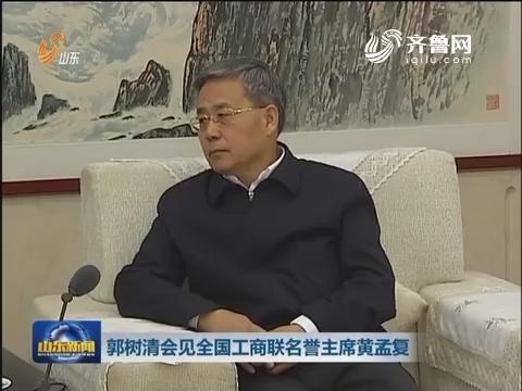 郭树清会见全国工商联名誉主席黄孟复