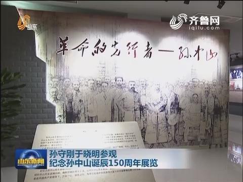 孙守刚于晓明参观纪念孙中山诞辰150周年展览
